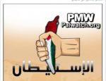 Česká společnost přátel Izraele Thanks-UN-150x115 Does Fatah see new UNESCO resolution as endorsement of violence and terror? Palwatch.org